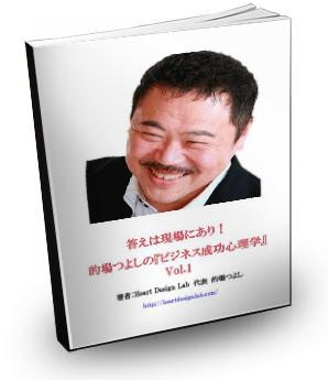 【無料レポート】答えは現場にあり!的場つよしの『ビジネス成功心理学』Vol.1
